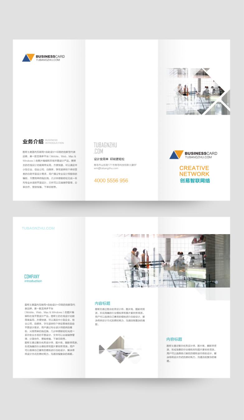 湖南自由方块公司业务介绍三折页