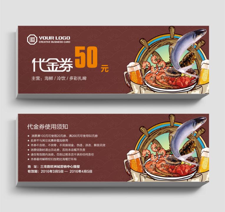 北京海鲜冷饮扎啤餐饮优惠券代金券