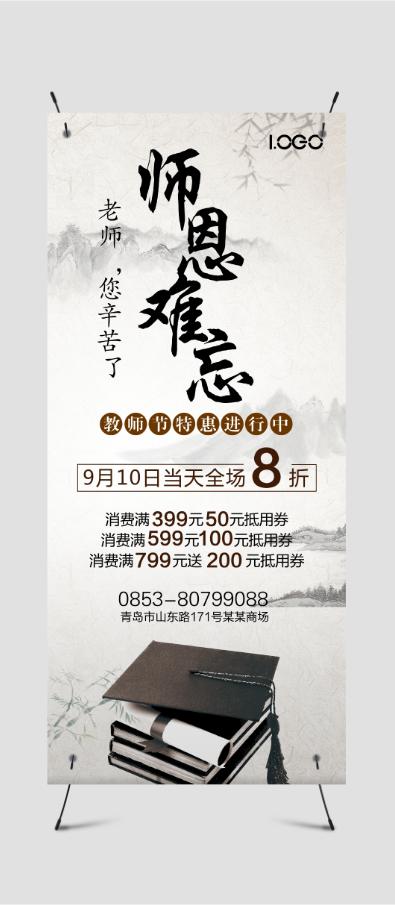 福建简洁时尚中国风教师节商场促销X展架