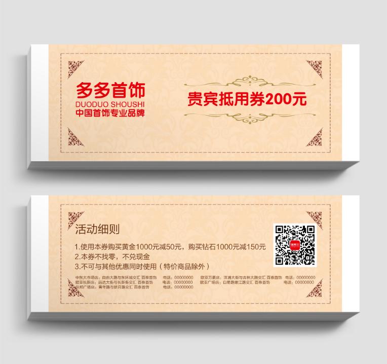 北京珠宝首饰贵宾抵用券