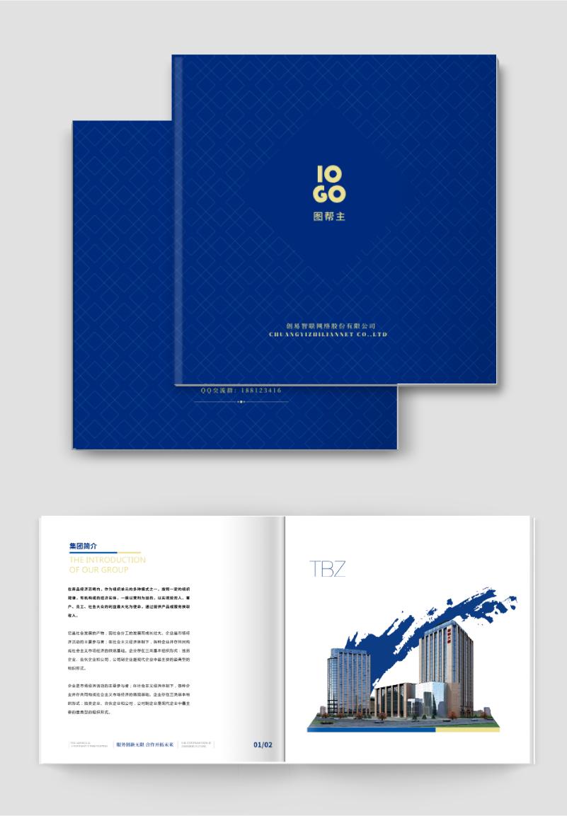 天津简约企业宣传册